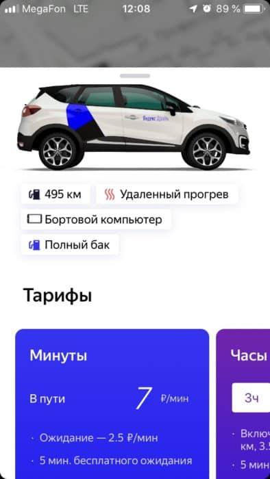 Тарифы Яндекс.Драйв