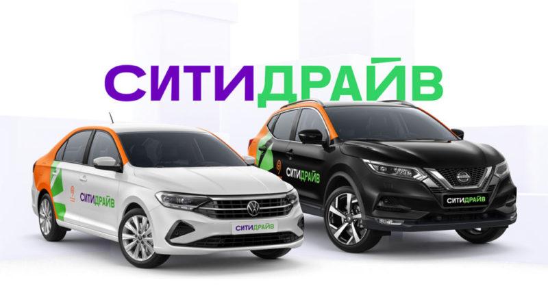 Автомобили Ситидрайв