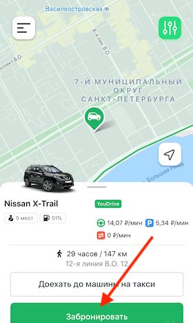 Забронировать авто Ситидрайв